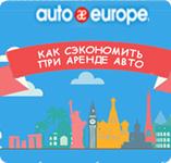 Как сэкономить при аренде авто | Auto Europe