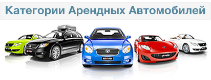 Обзор категорий арендных автомобилей Auto Europe