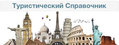 Туристический справочник - информация о путешествии на арендном автомобиле