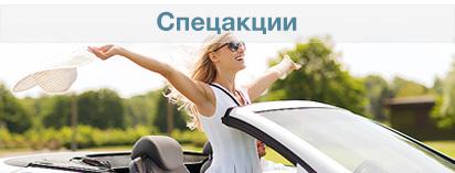 Спецпредложения на аренду авто - закажите машину со скидкой