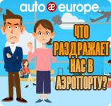 Инфографика - Что раздражает в аэропорту| Auto Europe