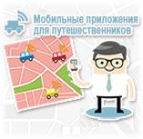 Инфографика: Лучшие  мобильные приложения для путешественников