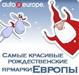 Инфографика - Рождественские ярмарки Европы