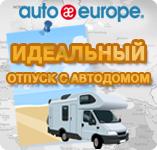 Идеальный отпуск с арендой кемпера | Autoe Europe