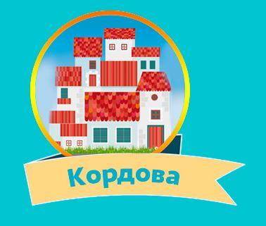 Кордова
