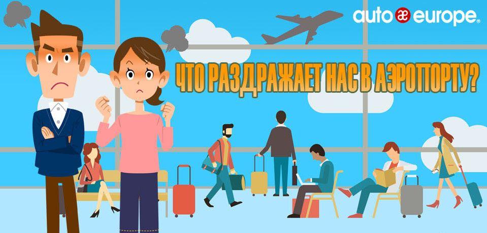 Инфографика - Что нас раздражает в аэропорту