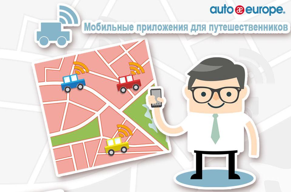 Инфографика: мобильные приложения для путешественников