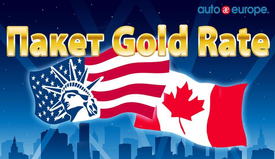 Инфографика  Gold Rate