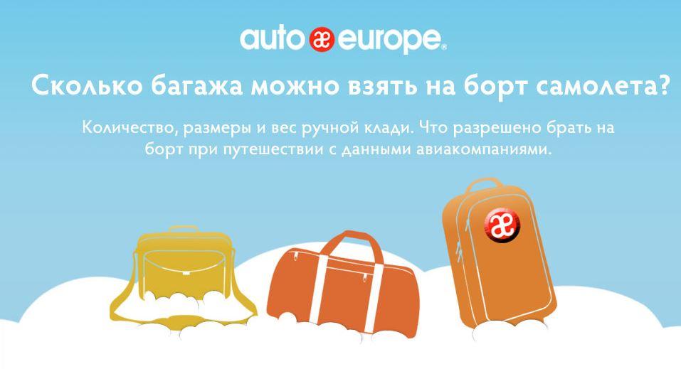 Сколько багажа можно взять с собой на борт самолета?