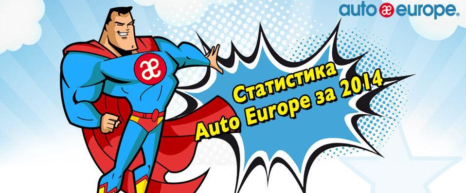 Статистика Auto Europe 2014