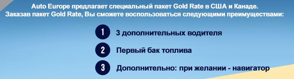 Вот, что содержит пакет Gold Rate