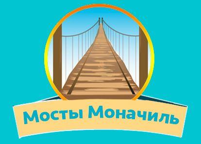 Мосты Моначиль