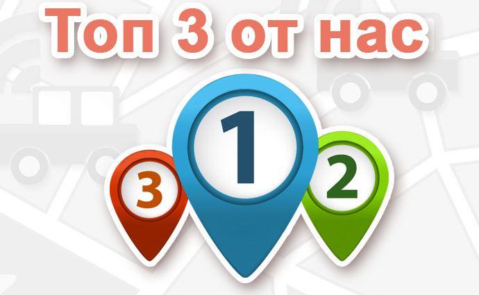 Наш топ 3 мобильных приложений