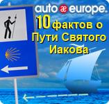 Путь святого Иакова| Auto Europe
