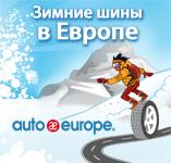 Инфографика - Зимние шины