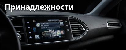 Дополнительное оборудование при лизиге Peugeot c Auto Europe