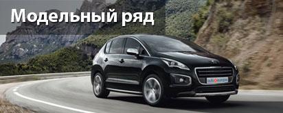 Обзор модельного ряда Peugeot| Лизинг с Auto Europe