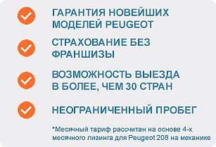 Лизинг Peugeot с Auto Europe