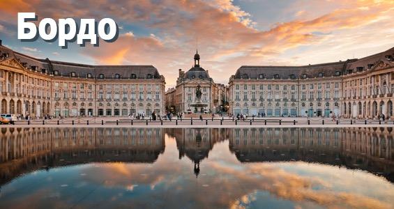 Автопутешествие по Бордо