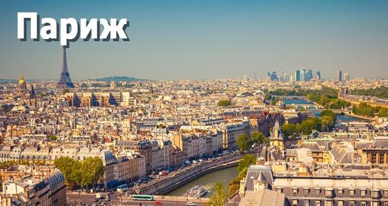 Обзор Автопутешествия по Парижу