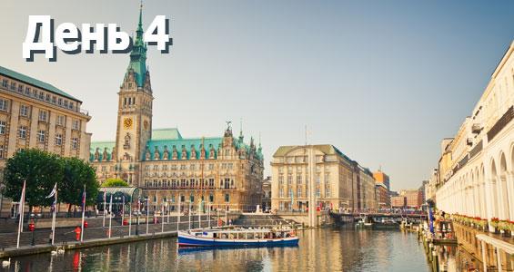 1000 км по автобанам - День 4 Гамбург