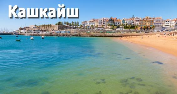 Обзор автопутешествия по лучшим пляжам Португалии Кашкайш