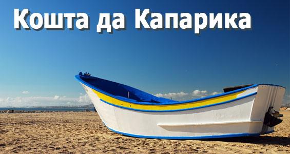 Обзор автопутешествия по лучшим пляжам Португалии Кошта да Капарика