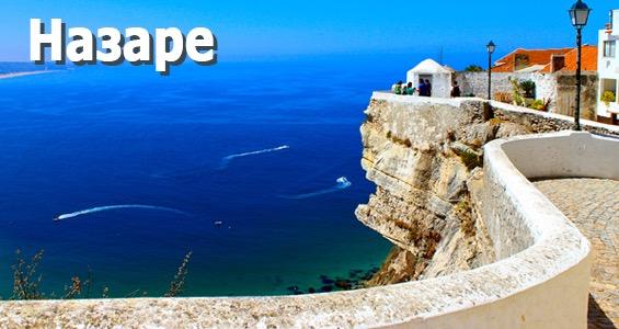 Обзор автопутешествия по Португалии - Тур по Назаре