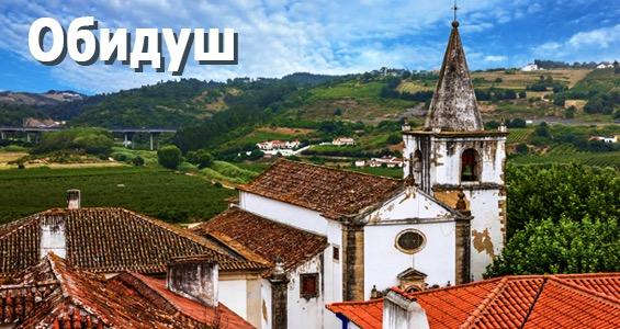 Обзор автопутешествия по Португалии - Тур по Обидушу