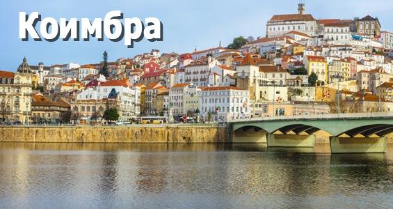 Автопутешествие по Португалии, Дау - Автопутешествие по Коимбре