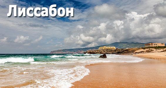 Обзор автопутешествия по лучшим пляжам Португалии Лиссабон