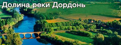Автопутешествие по долине реки Дордонь