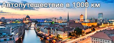 Автопутешествие по Германии - Автопутешествие в 1000 км