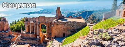 Автопутешествие по Сицилии