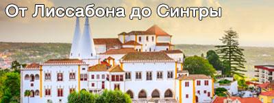 Автопутешествие от Лиссабона до Синтры