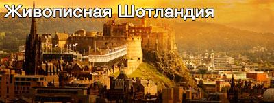 Автопутешествие по Шотландии