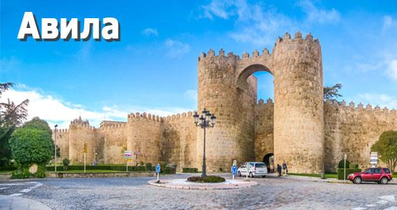 Автопутешествие по центральной Испании Авила