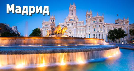 Автопутешествие по центральной Испании Мадрид