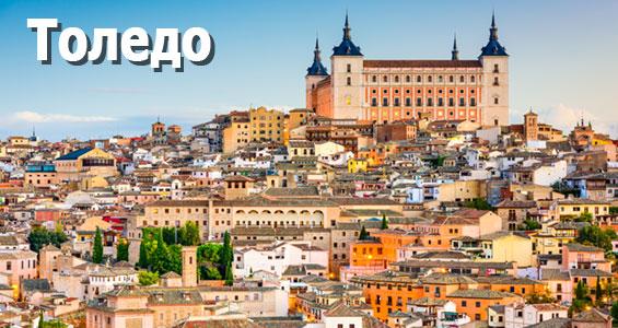 Автопутешествие по центральной Испании Толедо