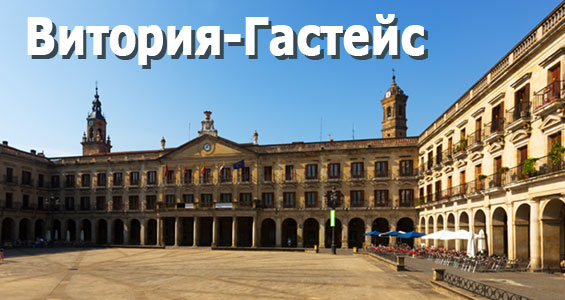 Планнирование автопутешествия по Испании- Страна Басков Витория-Гастейс
