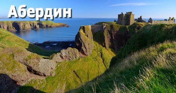 Автопутешествие по Великобритании - Гольф туры - Абердин - Шотландия