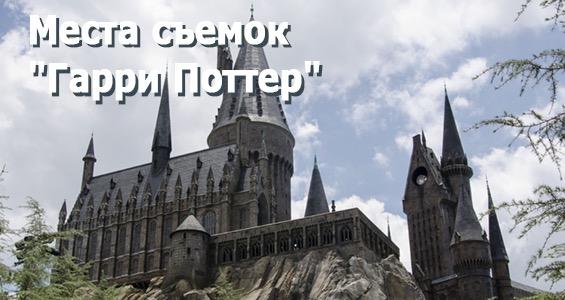 Обзор автопутешествия по местам съемок фильмов в Великобритании:  Гарри Поттер Англия