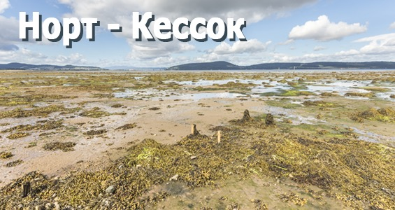 Автопутешествие по Шотландскому Нагорью Норт Кессок Шотландия