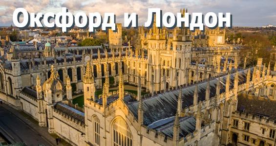 Обзор автопутешествия по местам съемок Гарри Поттера в Великобритании: Оксфорд - Лондон