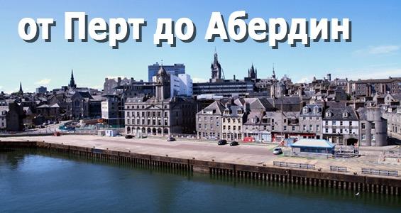 Обзор автопутешествия по шотландским достопримечательностям Перт - Абердин