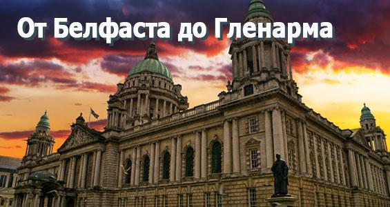 Обзор автопутешествия по Великобритании - Места съемок Игры престолов - Белфаст -Гленарм
