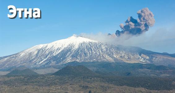 Автопутешествие по Сицилии - Гора Этна