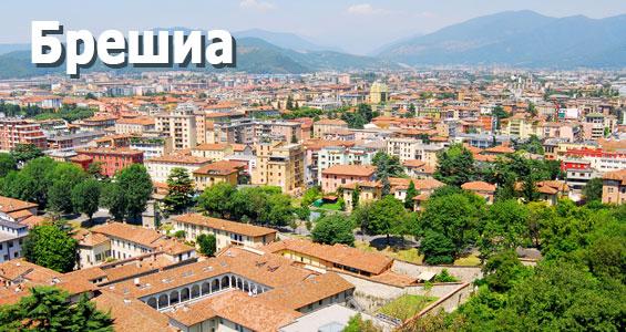 Обзор автопутешествия по Венето -Брешиа