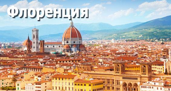 Обзор автопутешствия по Италии, Флоренции