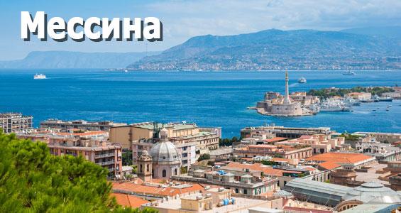 Автопутешествие по Сицилии - Мессина